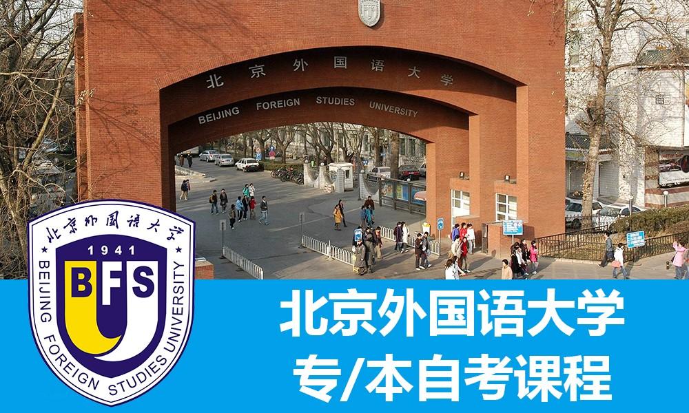 北京外国语大学专/本自考课程