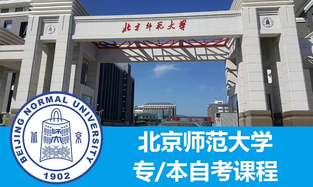 北京师范大学专/本自考课程