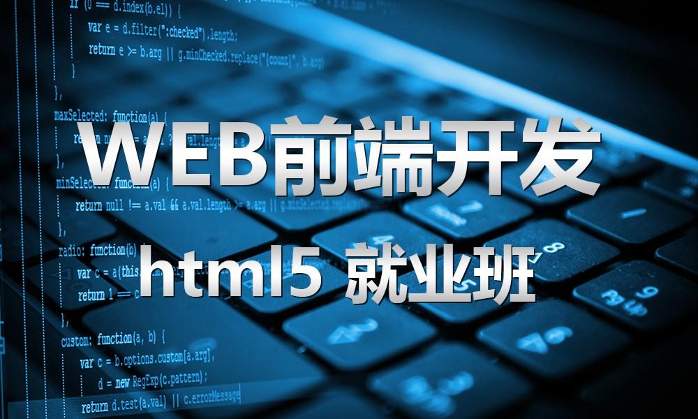 html5 就业班