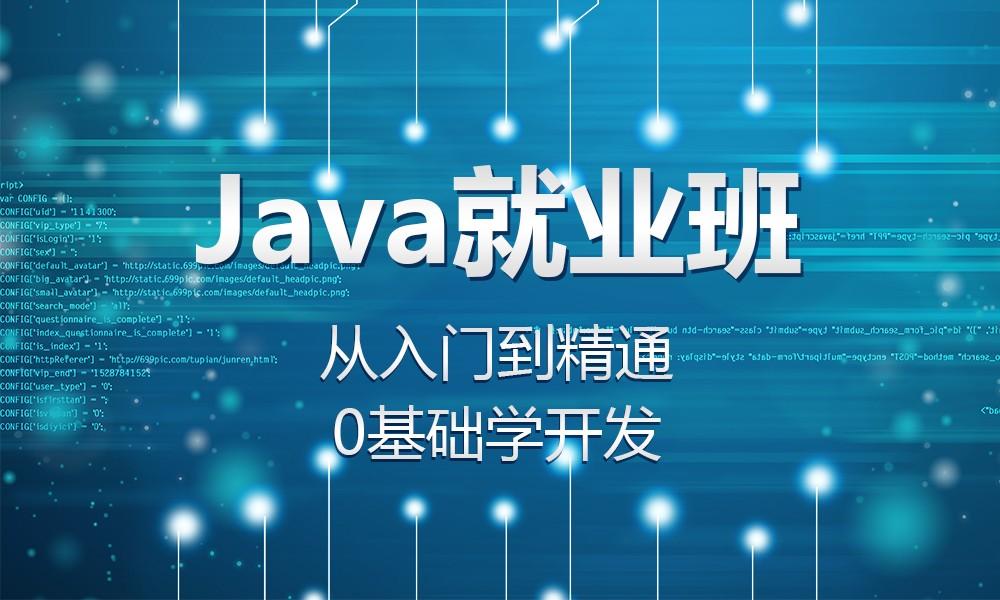 Java就业班