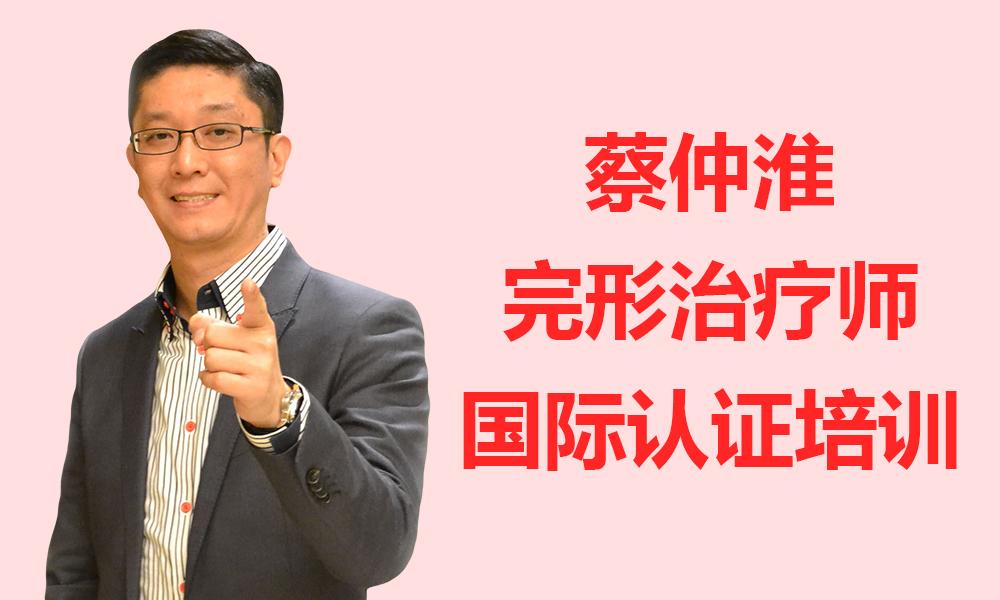 蔡仲淮完形治疗师国际认证培训