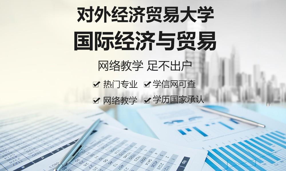 国际经济与贸易(业余、函授专升本)