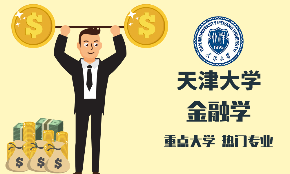 金融学专业(专升本)
