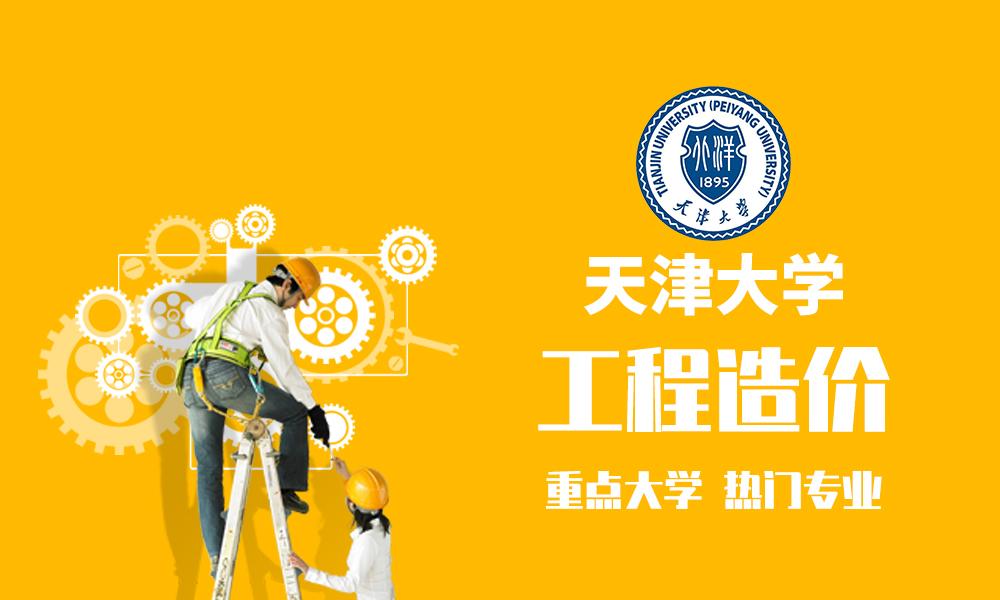 工程造价专业(高起专)
