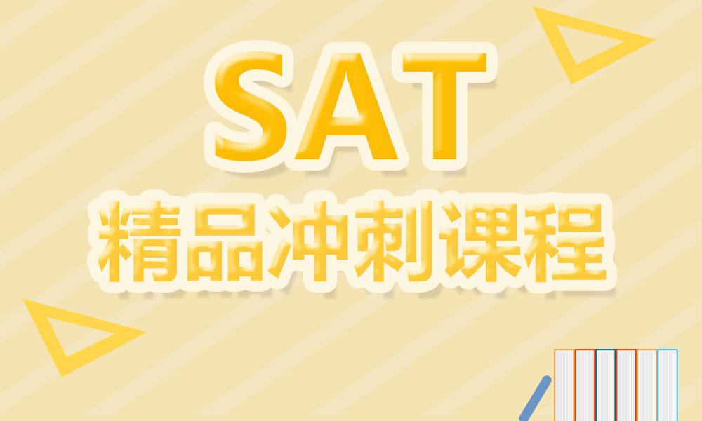 SAT精品冲刺课程