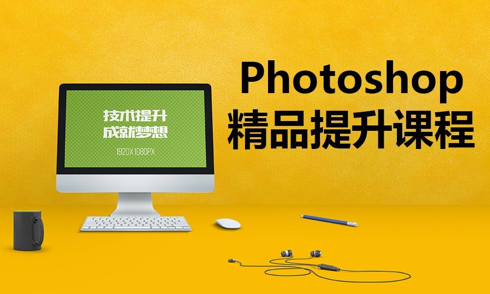 Photoshop精品提升课程
