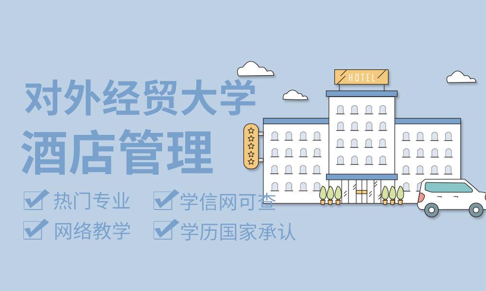 酒店管理专业(业余,函授高起专)