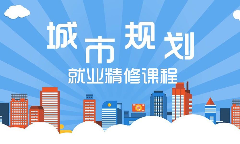 城市规划就业精修课程