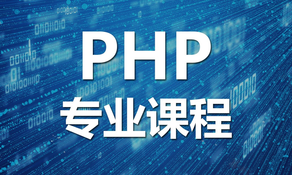 PHP专业课程