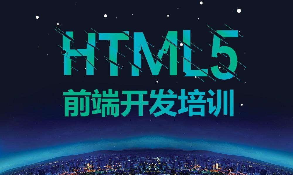 HTML5培训前端开发
