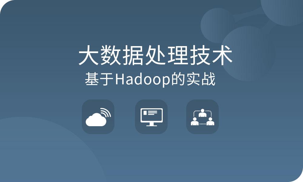大数据处理技术基于Hadoop的实战