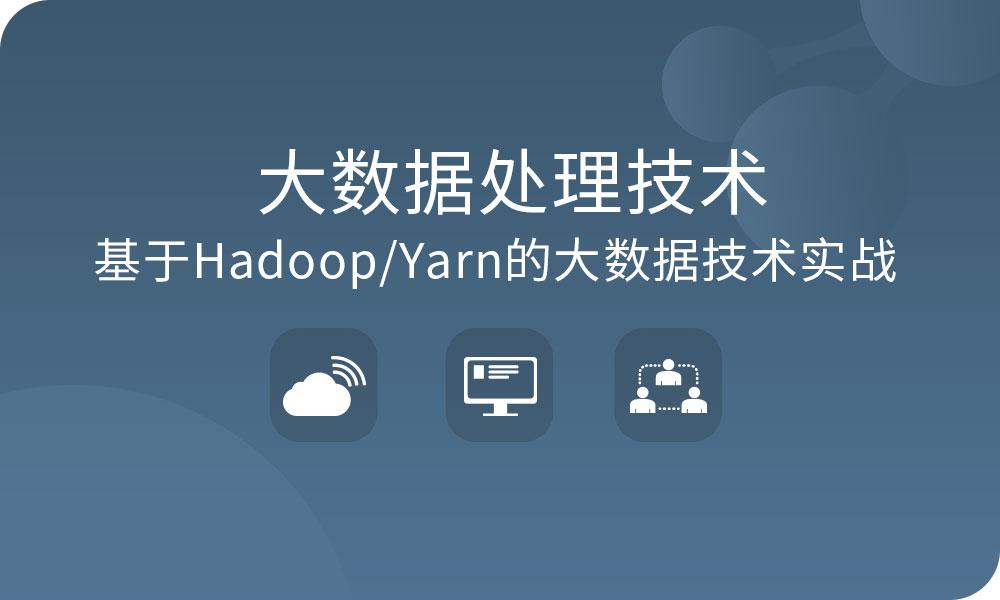 基于Hadoop/Yarn的大数据技术实战培训班