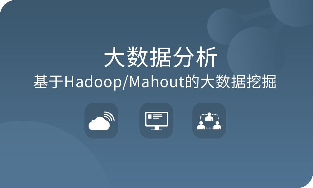 基于Hadoop/Mahout的大数据挖掘培训班
