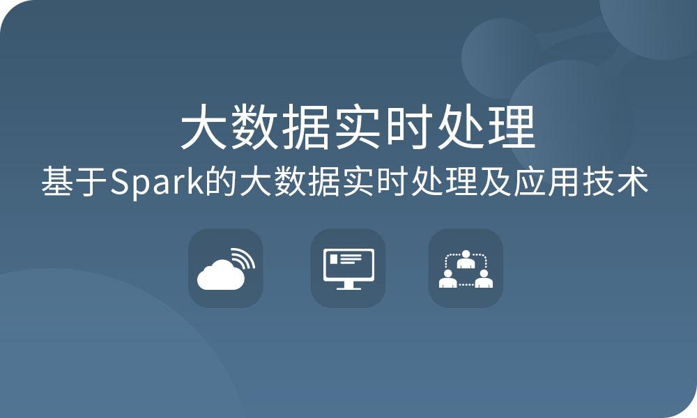 基于Spark的大数据实时处理及应用技术培训