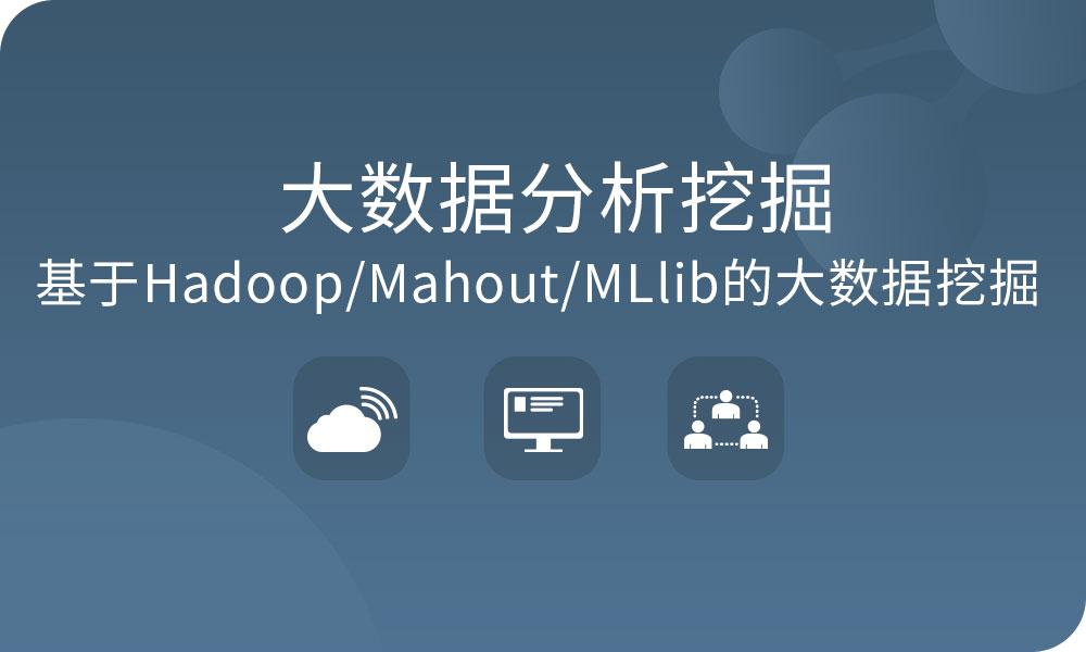 基于Hadoop/Mahout/MLlib的大数据挖掘培训