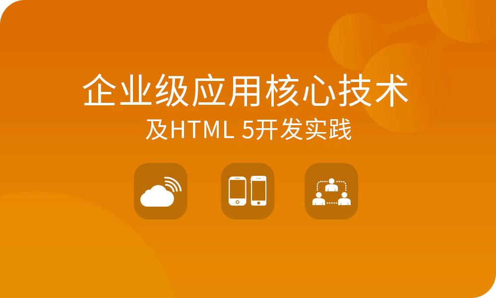 企业级应用技术核心 及HTML5开发实践培训