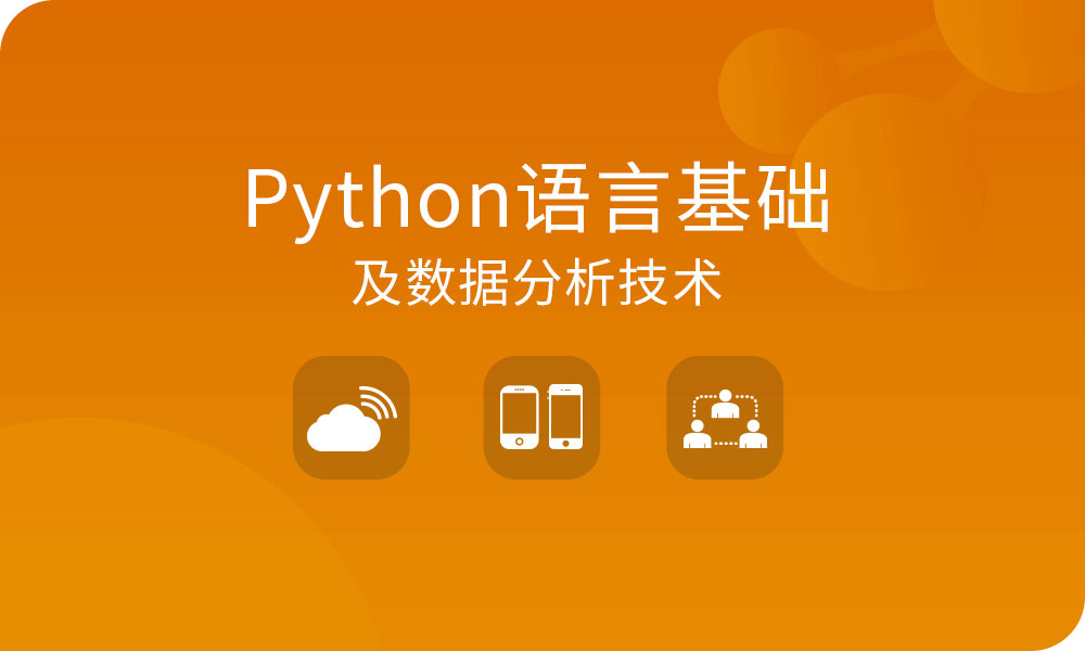 """""""Python语言基础及数据分析技术""""培训"""