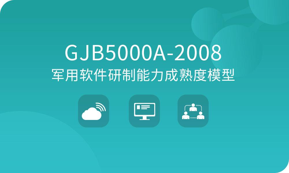 GJB5000A-2008理解培训班