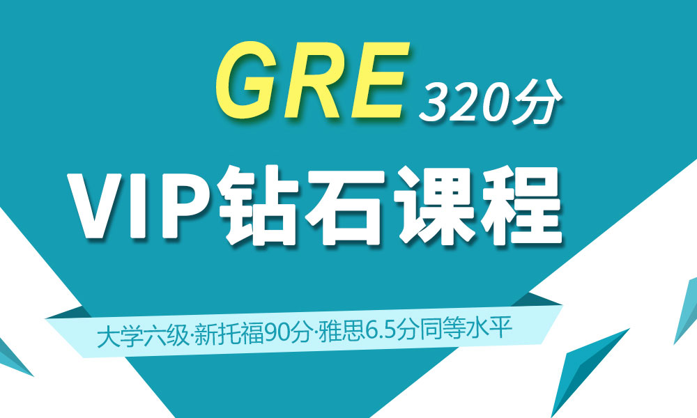 GRE考试320分VIP钻石课程