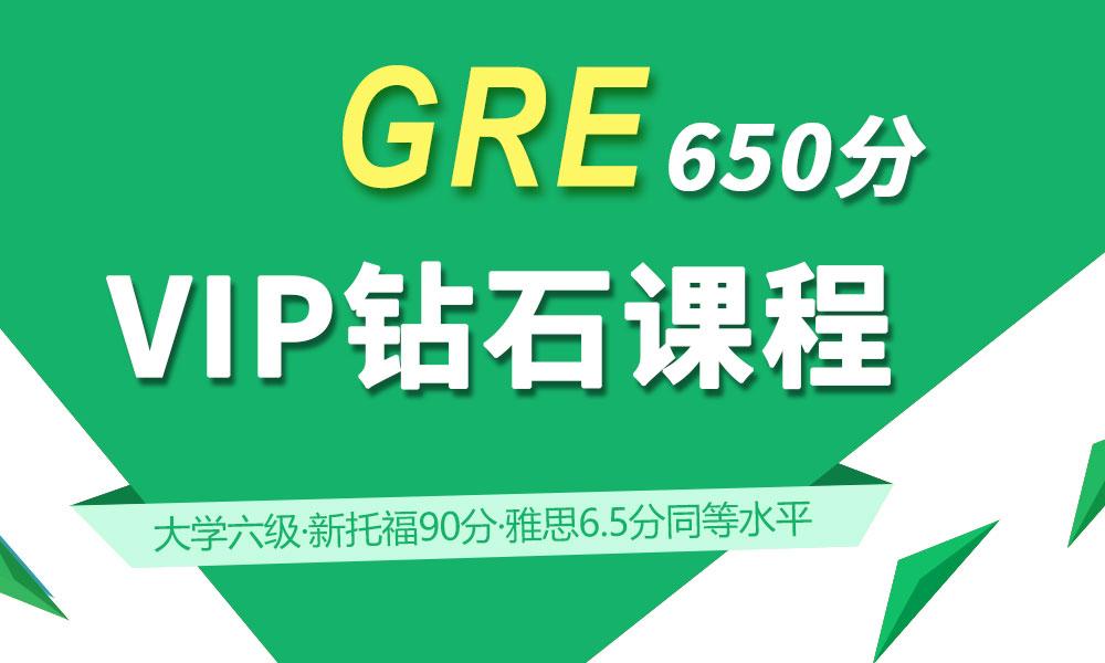 GMAT考试650分VIP钻石课程