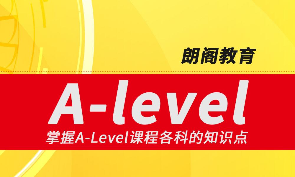朗阁A-level课程