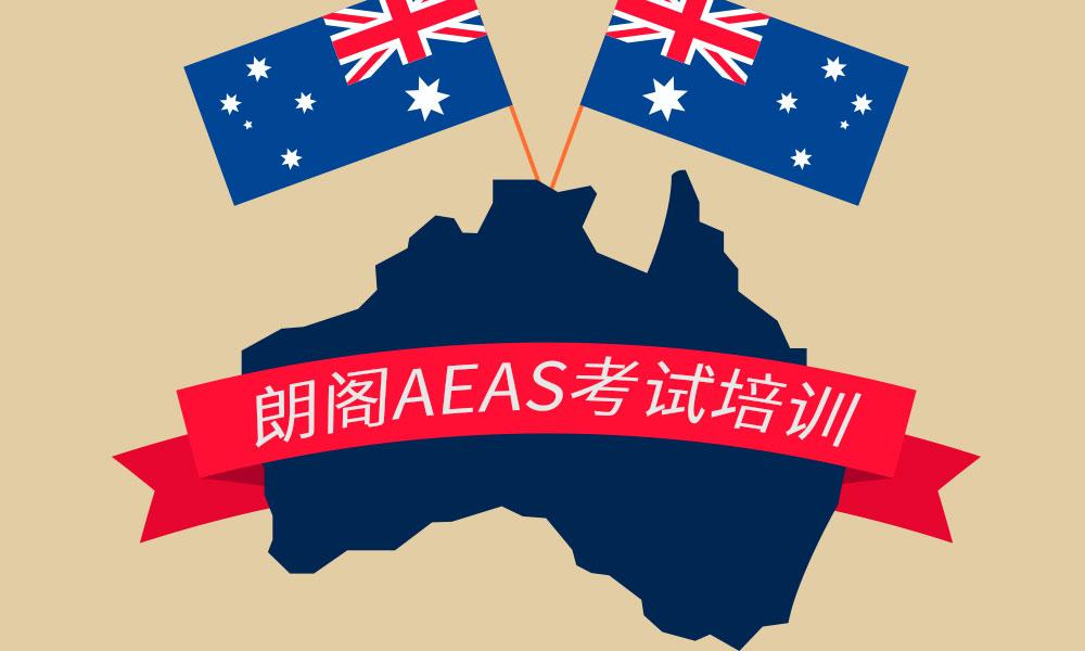 朗阁AEAS考试培训课程