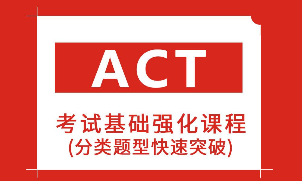 ACT考试基础强化课程