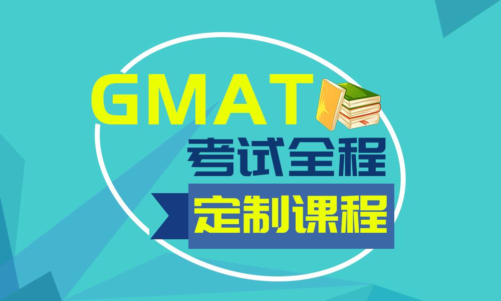 GMAT考试全程定制课程