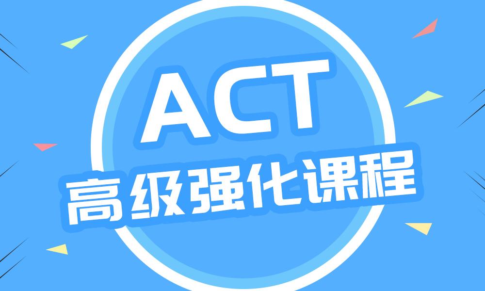 ACT高级强化课程