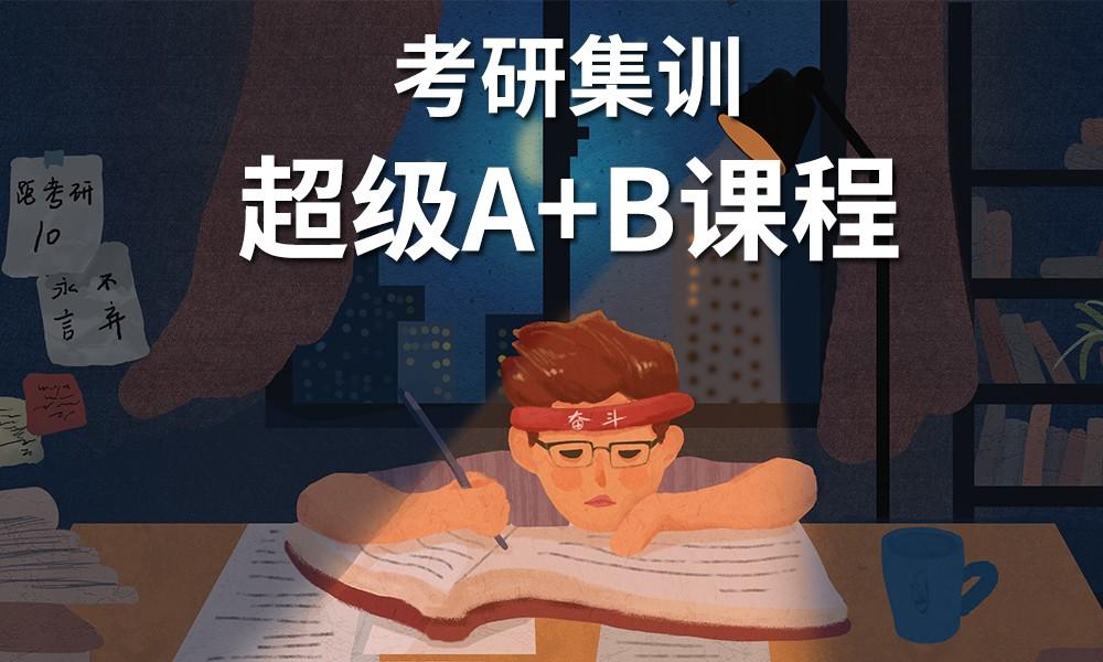 考研集训超级A+B课程