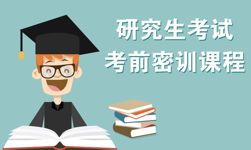 研究生考试考前密训课程