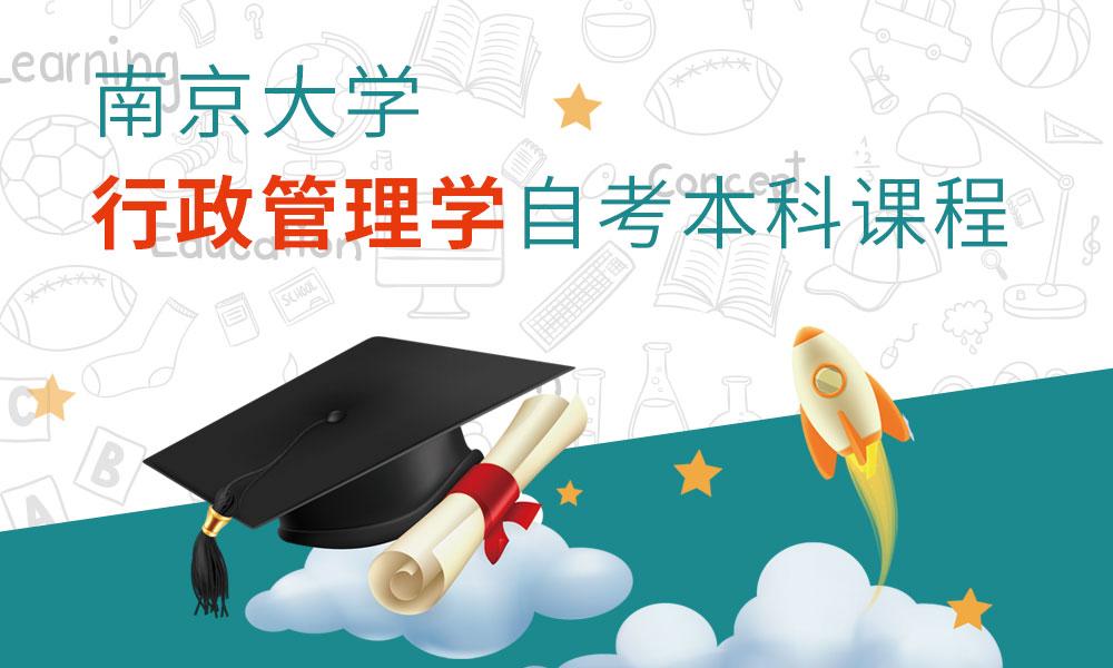 南京大学行政管理学自考本科课程