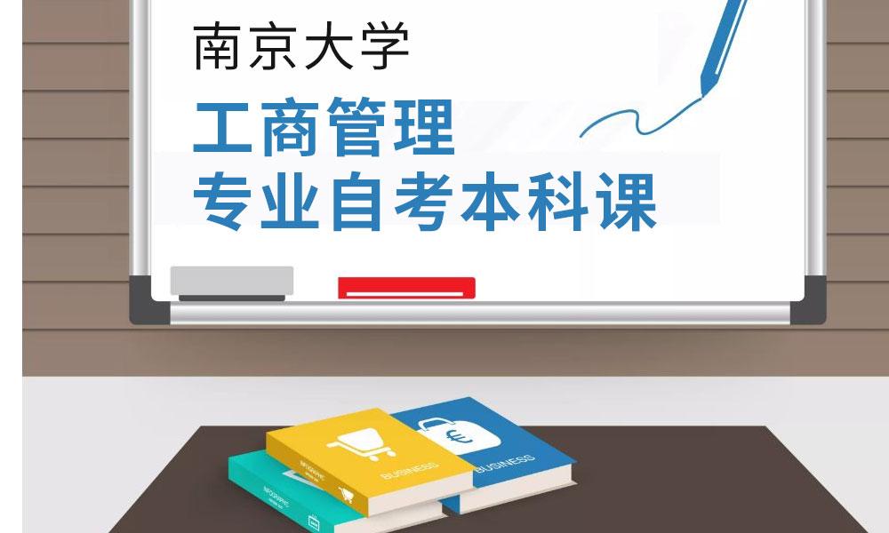 南京大学工商管理专业自考本科课