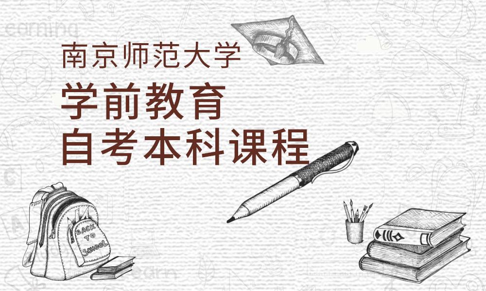 南京师范大学学前教育自考本科课