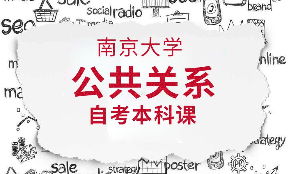南京大学公共关系专业自考本科课