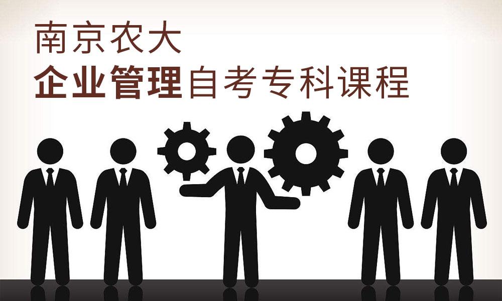 南京农大企业管理自考专科课程