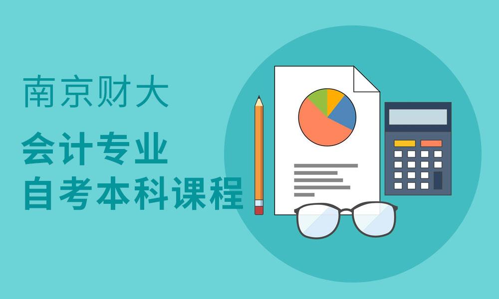 南京财大会计专业自考本科课程