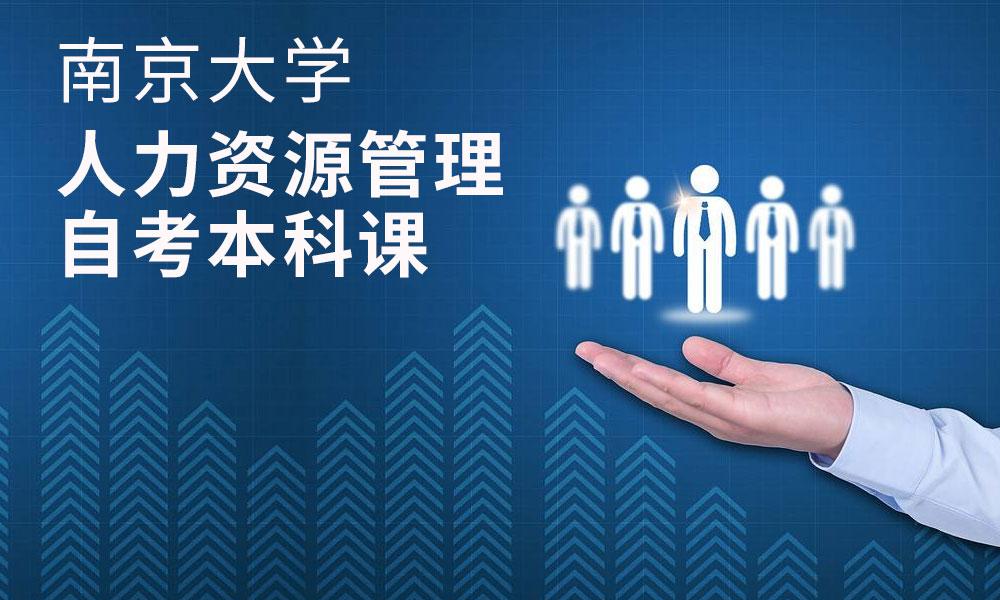 南京大学人力资源管理自考本科课