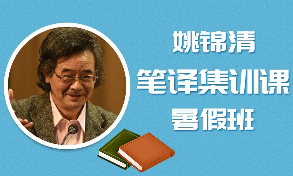 2019姚锦清暑假笔译集训课