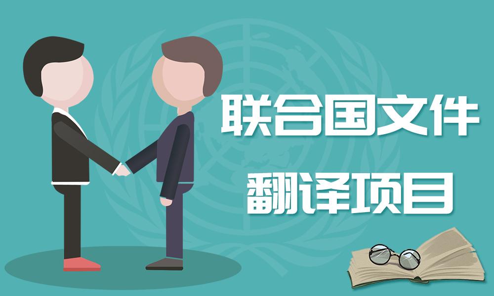 2019联合国文件翻译项目