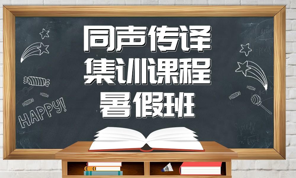 2019暑假同声传译集训课程