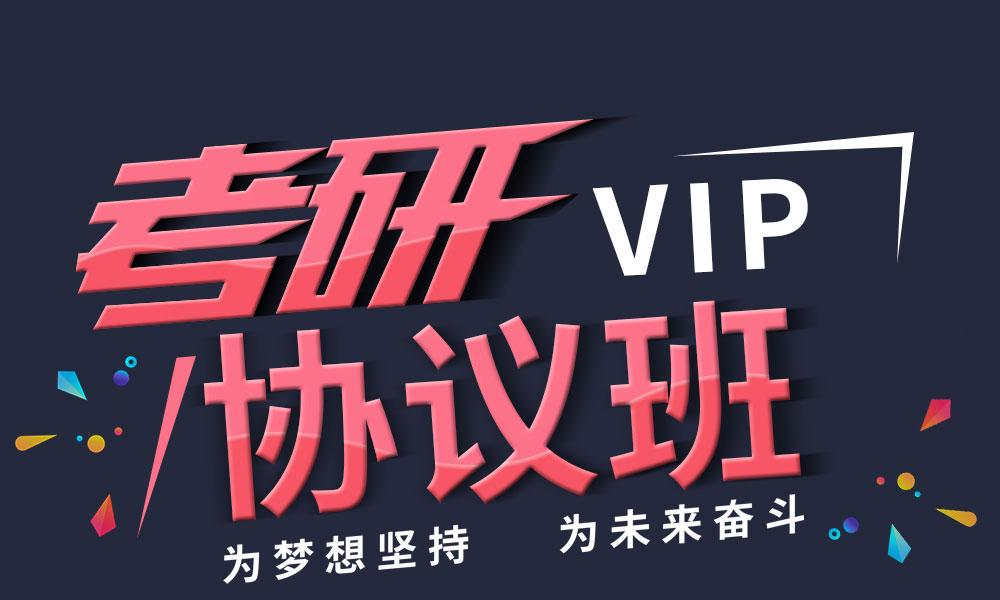 考研VIP协议班