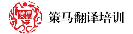 南京策马翻译培训