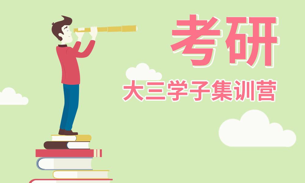 考研大三学子集训营