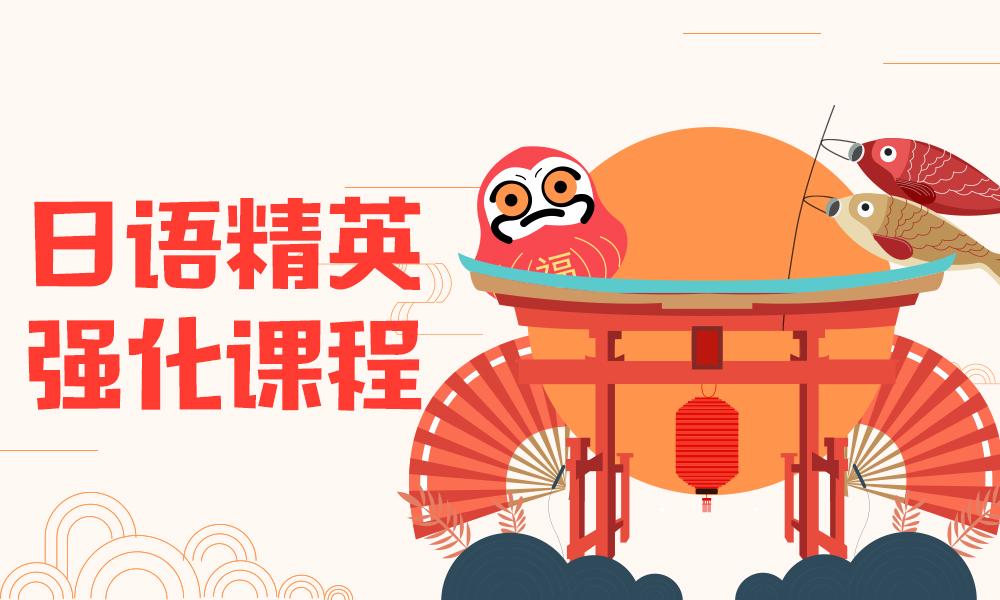 日语精英强化课程