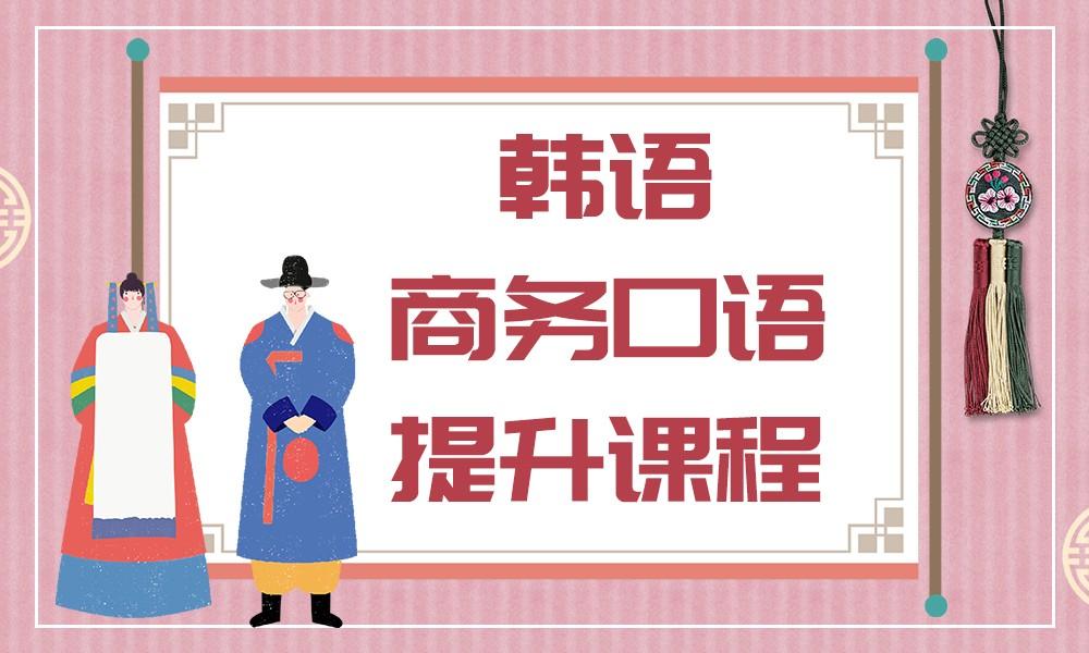 韩语商务口语提升课程
