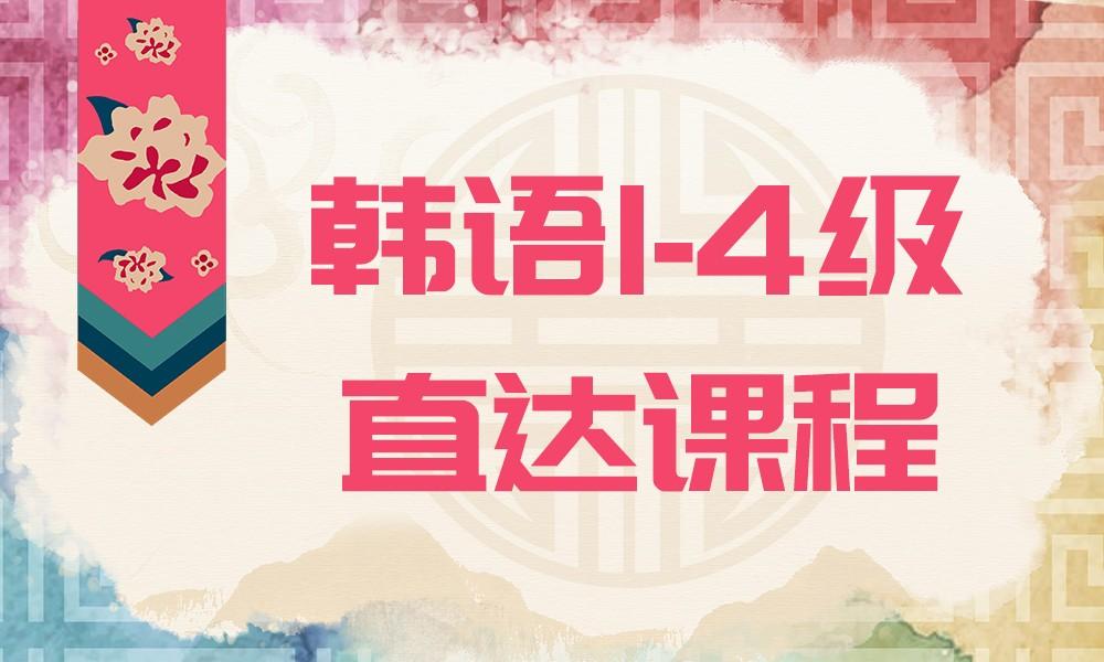 韩语等级1-4直达课程