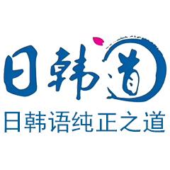 南京日韩道教育学校