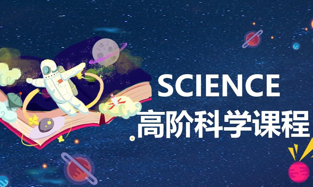 SCIENCE 高阶科学课程