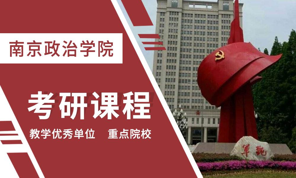 解放军南京政治学院考研课程